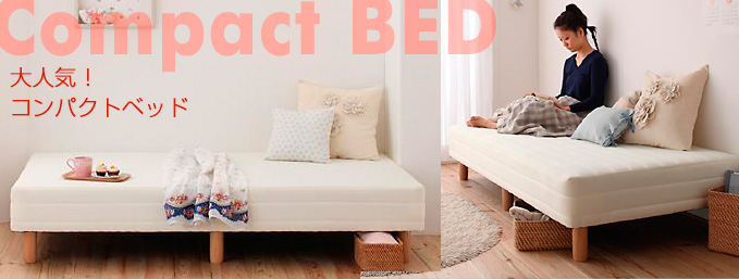 ベッド 小さめ ベッド : コンパクトベッド(小さめ ...