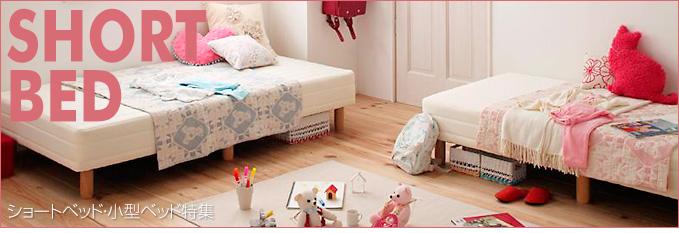 ベッド 小さめ ベッド : ... 小型ベッド・ショートベッド