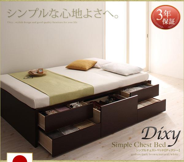 CCmart7「日本製ヘッドレスチェストベッド Dixy」