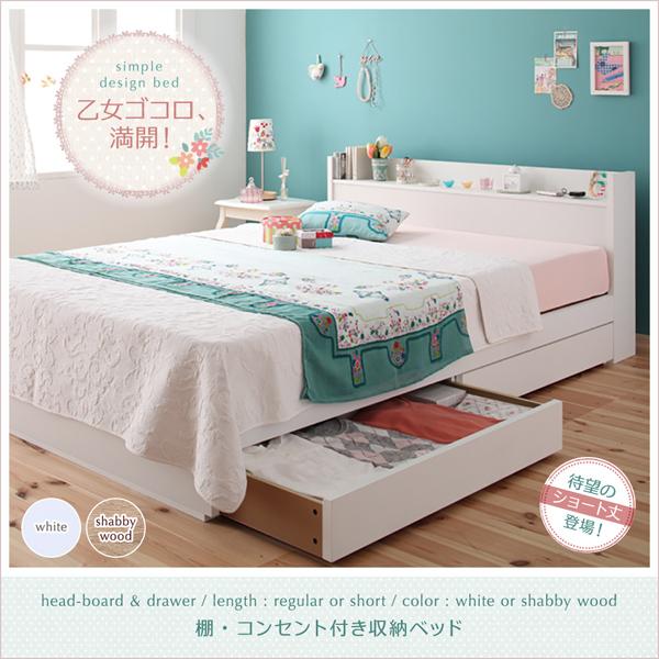 ホワイトカラー収納ベッド