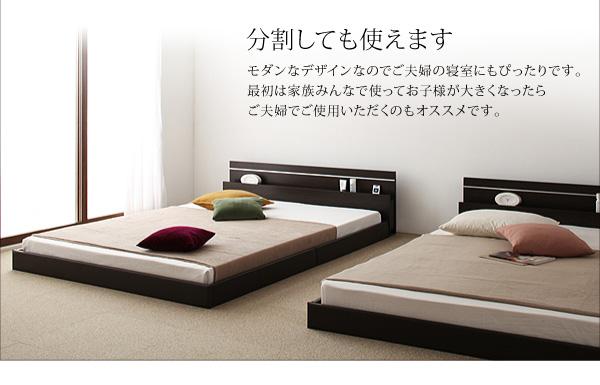 分割したベッド