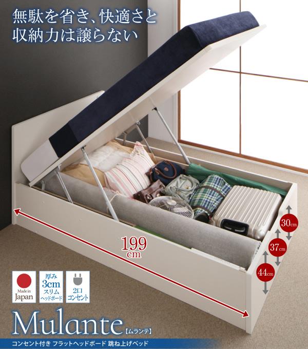 CCmart7「日本製跳ね上げ式ベッド Mulante」