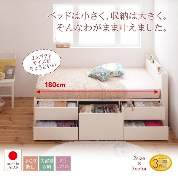 コンパクトデザイン・ショートサイズチェストベッド【RFS】(日本製フレーム)