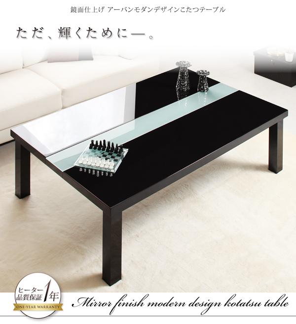 鏡面仕上げ天板付きこたつテーブル「VADIT」