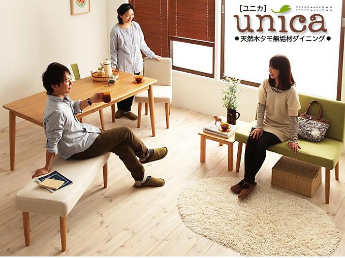 ユニカ【unica】ダイニング・シリーズ