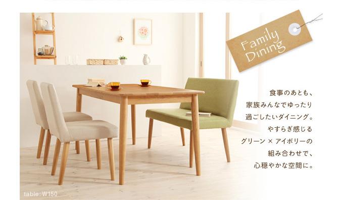 天然木タモ無垢材ダイニング【unica】ユニカ/ソファベンチタイプ4点セット