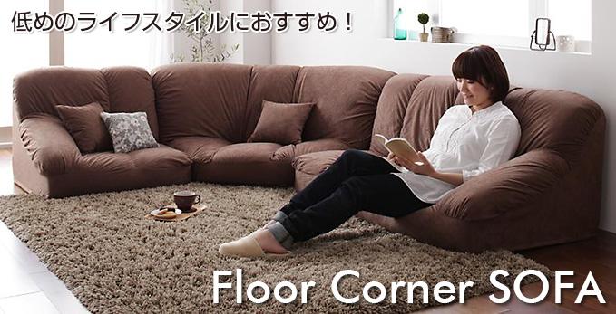 フロアコーナーソファー