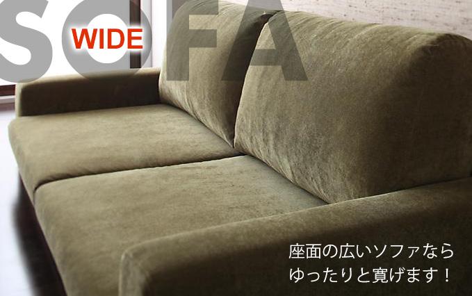 座面の広いソファ