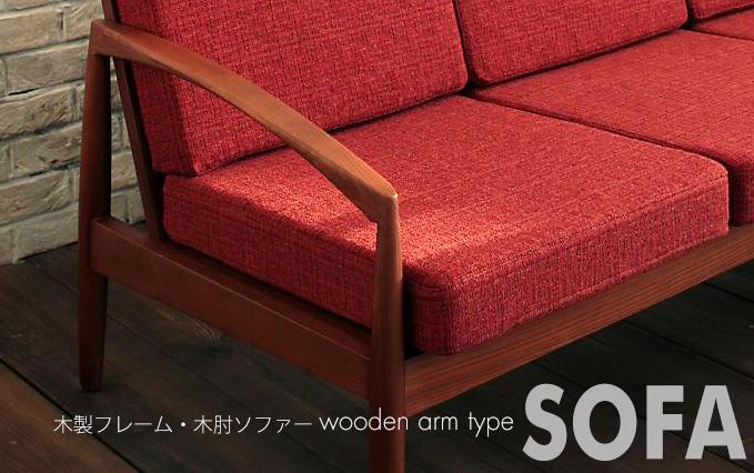 木製フレームソファー・木肘ソファー