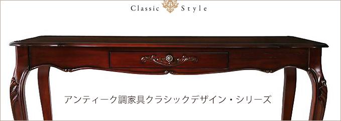 アンティーク調家具クラシックデザイン・シリーズ