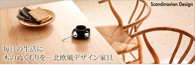 北欧風デザイン家具
