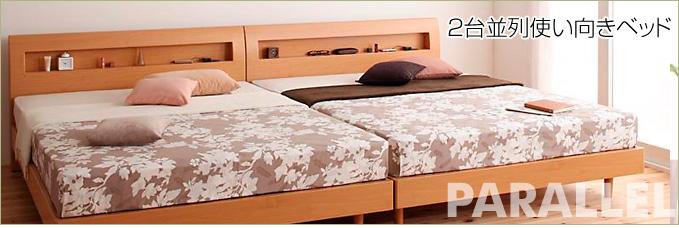 2台並列使い向きベッド