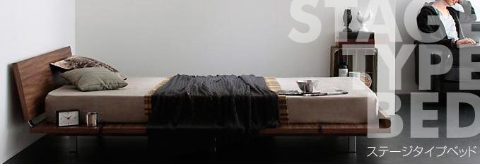 ステージタイプのベッド