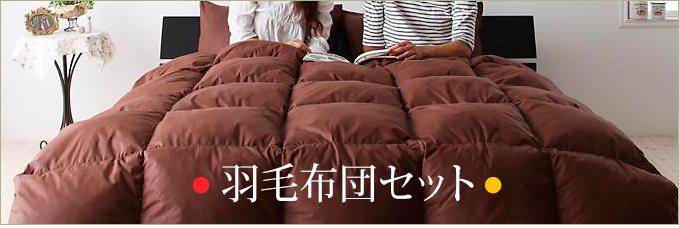 羽毛布団セット