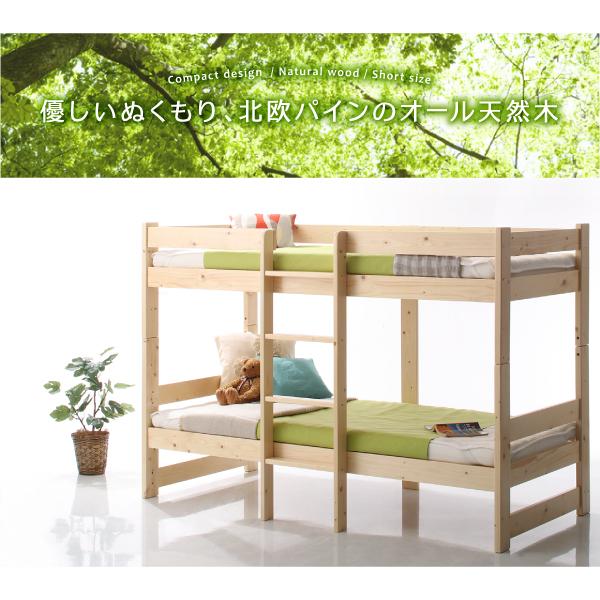 ショートサイズの北欧パイン二段ベッド JEF