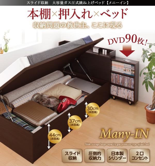 本棚付きの跳ね上げ式ベッド「Many-IN」