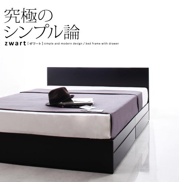 CCmart7「収納ベッド zwart」