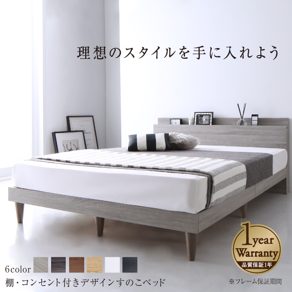 スタイリッシュデザインすのこベッド ACT