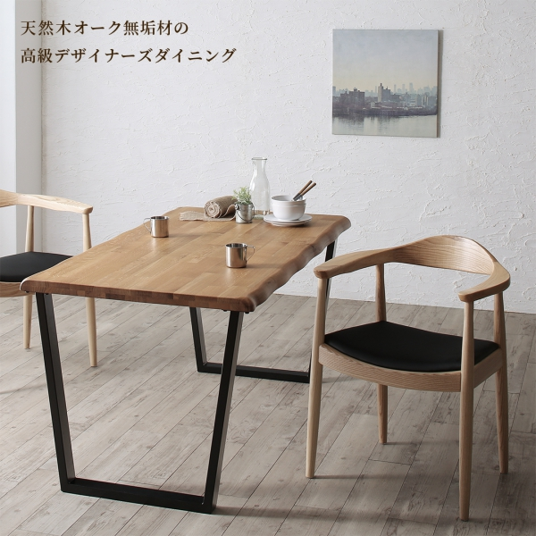高級デザイナーズダイニングテーブルセット「TOA」